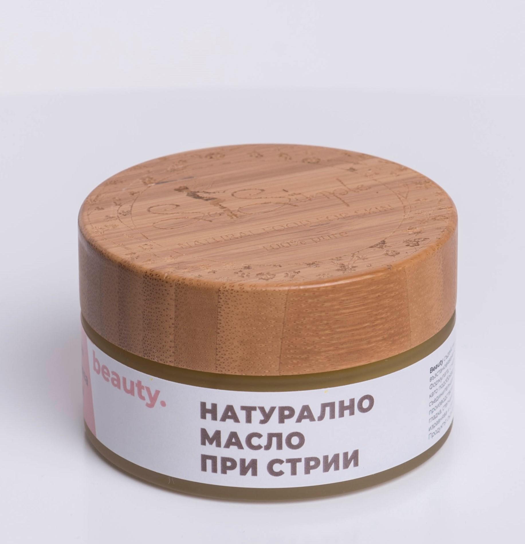 Натурално масло при стрии – BEAUTY